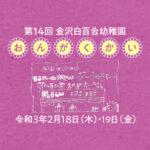 金沢白百合幼稚園「音楽会」