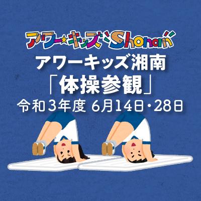 アワーキッズ湘南「体操参観」