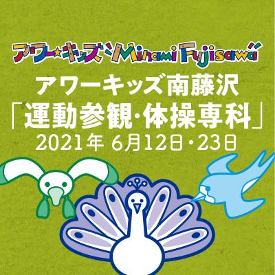 アワーキッズ南藤沢「運動参観・体操専科」